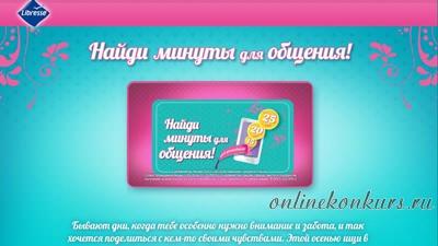 Промо акция Libress «Найди минуты для общения», гарантированные призы на сотовую связь