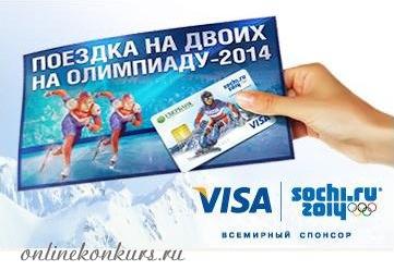 Стимулирующая акция Сбербанка, выиграй поездку на Олимпиаду!