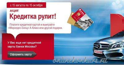 aczyia-bank-moskvy