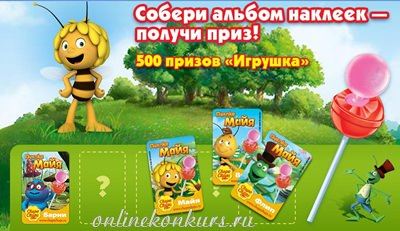 Промо акция от Чупа Чупс «Собери наклейки — выиграй пчелку Майю!»