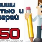 статейный конкурс с денежными призами