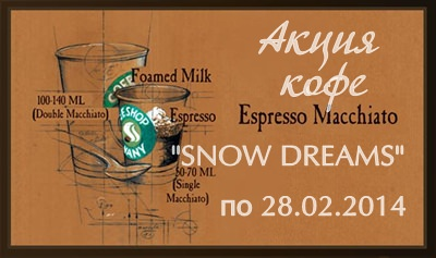 akcii-coffeeshop-company-snow-dreams