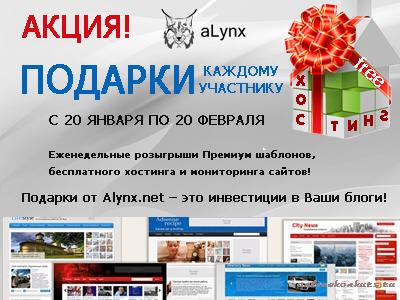 Акция хостинга Аlynx.net 2014 «Дарим подарки со смыслом»