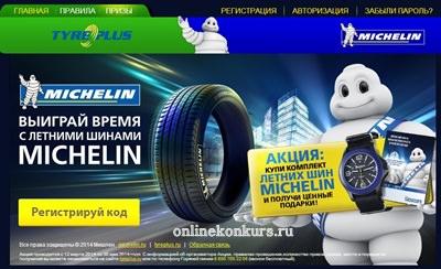 Акция Michelin «Выиграй время с летними шинами»