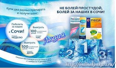 Акция «Не болей простудой, болей за наших в Сочи», еженедельно в розыгрыше 1 путевка!