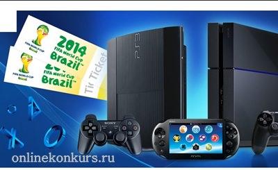 Акция Sony PlayStation 2014 «Выиграть билеты на Чемпионат мира по футболу в Бразилии!»