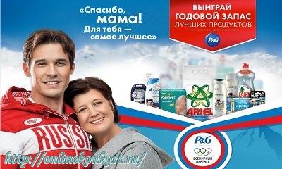 Акция 2014 Procter & Gamble