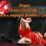 Акция Active Coca-Cola