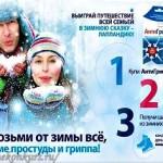Акция - лотерея Антигриппин 2014