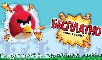 Акция Эссен 2015 Игрушки Angry Birds