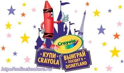 Акция Crayola