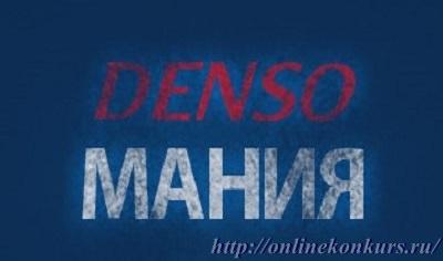 Акция DENSO 2015 DENSOмания