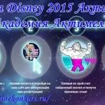 Акция Disney
