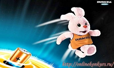 Новогодняя акция Duracell 2014 «Олимпиада Касторама 1=2
