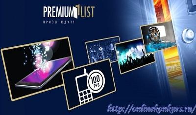 Акция Филлип Моррис 2014 «Premium List»