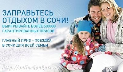 Акция ГАЗПРОМ 2015 Заправьтесь отдыхом в Сочи!