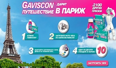 Акция Гевискон