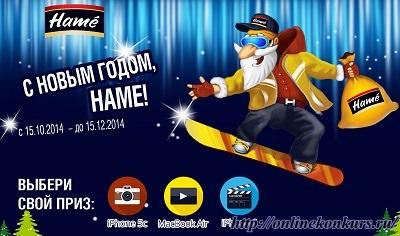 Конкурс Hame