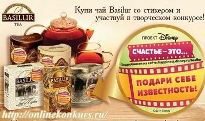 Акция чая Basilur