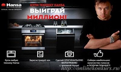 Акция и фотоконкурс Ханса 2015 Выиграй миллион