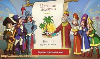 Акция Куриное царство