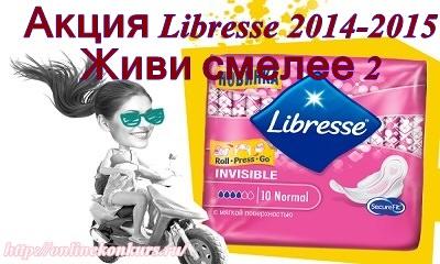 Акция Libresse