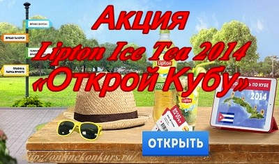 Акция Lipton Ice Tea
