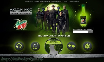 Акция Mountain Dew