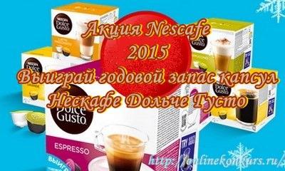 Акция Nescafe