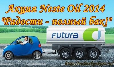 Акция Neste Oil 2014 «Радости — полный бак!»