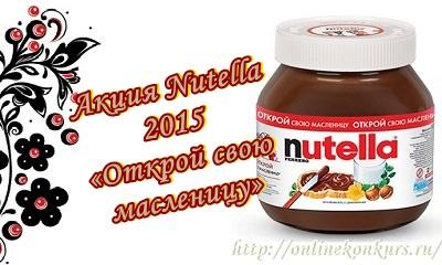 Акция Nutella 2015 Открой свою масленицу