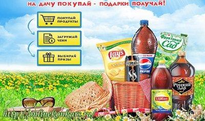 Акция Pepsi «На Дачу покупай — подарки получай!»