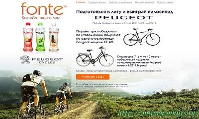 Акция Peugeot «Подготовься к лету и выиграй велосипед»