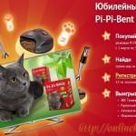 Акция Pi-Pi-Bent