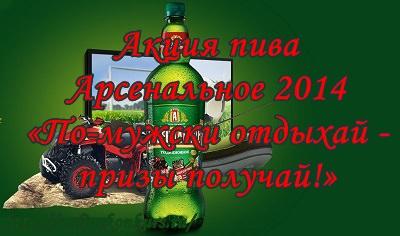 Акция пива Арсенальное
