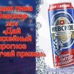 Акция пива Невское