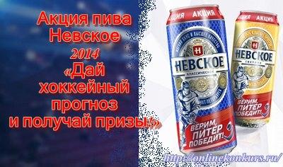 Акция пива Невское 2014 Дай хоккейный прогноз и получай призы!