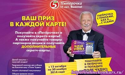 Акция ПЯТЕРОЧКА 2014 Пятерочка с призами!