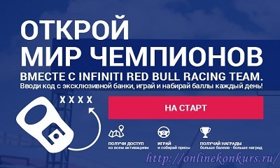 Акция Red Bull 2014 «Открой мир чемпионов»