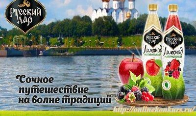 Акция Русский дар