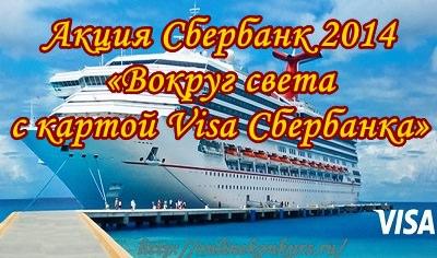 Акция Сбербанк 2014 «Вокруг света с картой Visa Сбербанка»