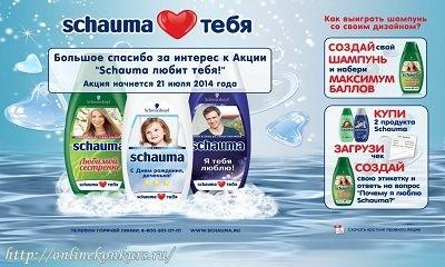 Акция Schauma