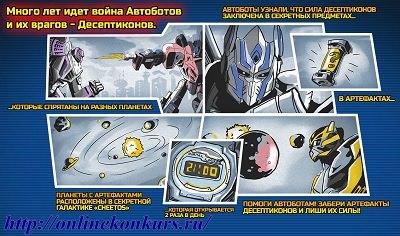 Акция Cheetos 2014 «Transformers: Выиграй крутые призы!»