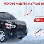 Акция шин Bridgestone
