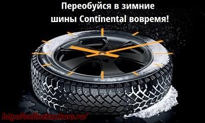 Акция шин Continental 2014 Переобуйся в Continental вовремя!