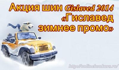 Акция шин Gislaved 2014 Гиславед зимнее промо