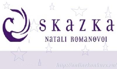 Акция SKAZKA 2015 Выиграй сказочное путешествие в Италию!