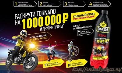 Акция Tornado Energy 2014 «Раскрути TORNADO на 1 000 000!»