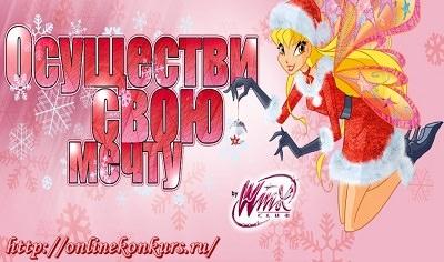 Акция WINX 2014