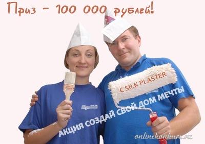 Акция с Silk Plaster «Создай свой дом мечты», приз — 100 000 рублей!